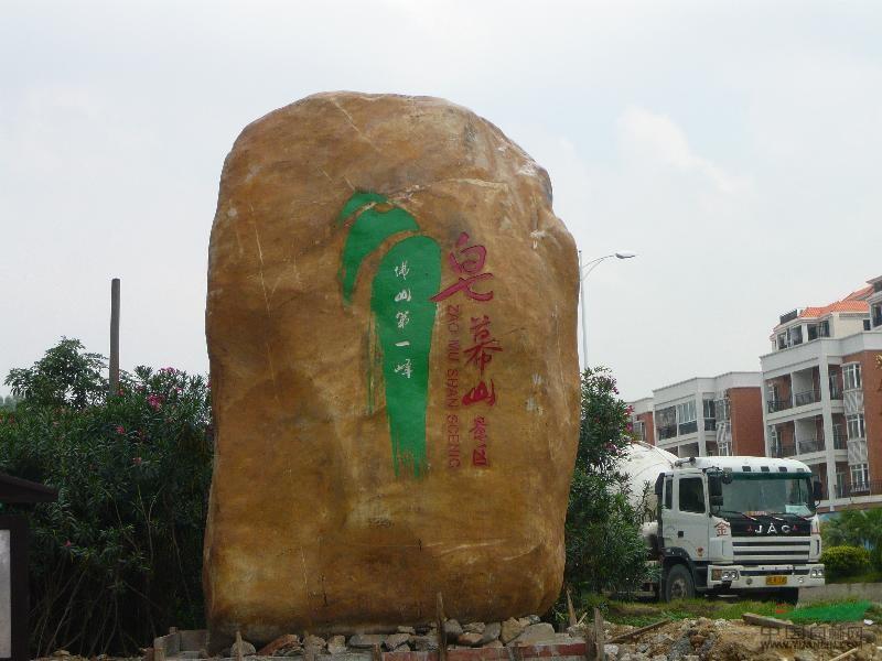 广东省英德市景盛园艺奇石场
